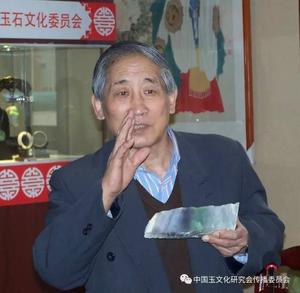 王时麒  北大教授 玉石珠宝文化传播委员会顾问