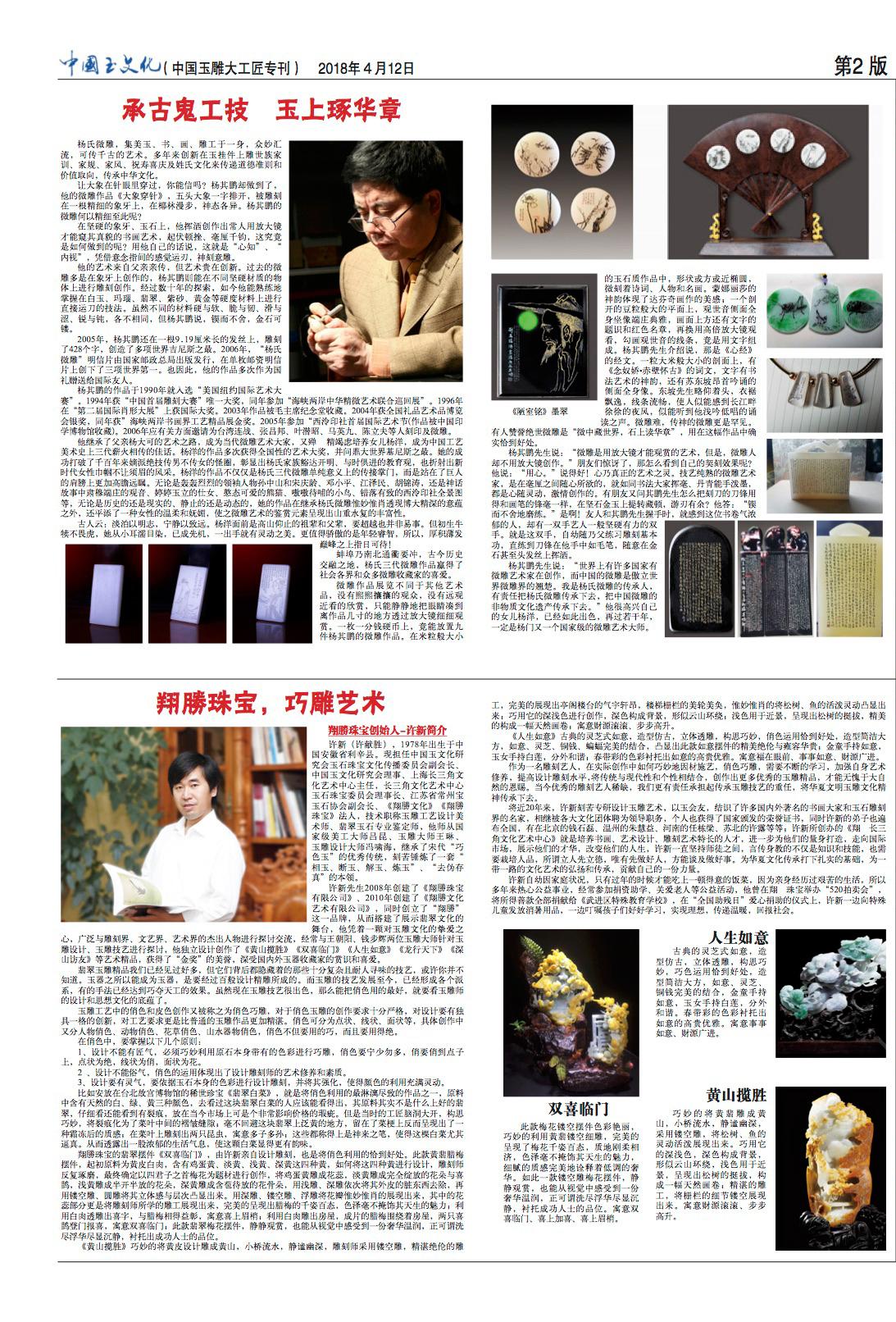 6玉文化报纸4.jpg