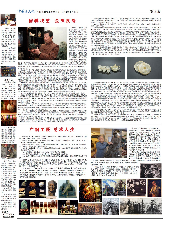 7玉文化报纸4.jpg