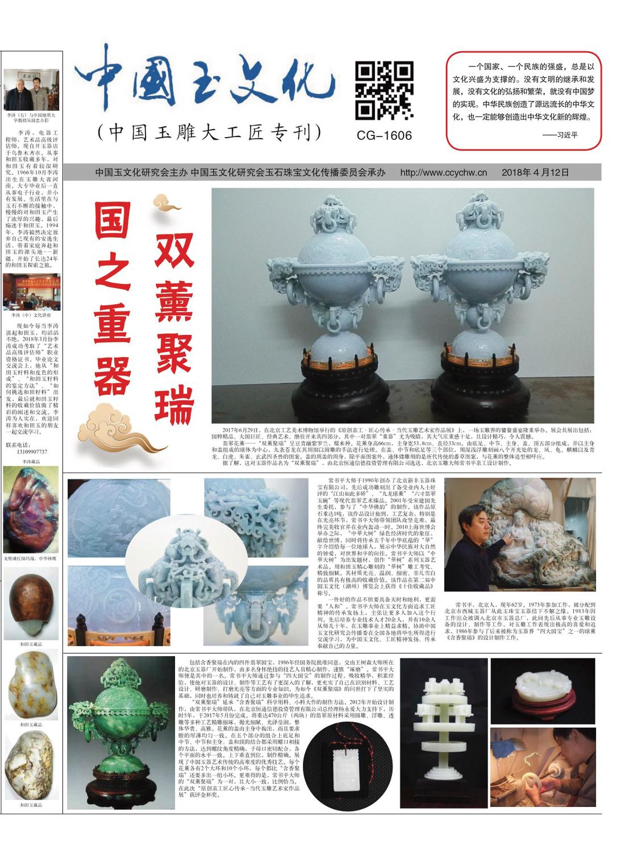 5玉文化报纸2.jpg