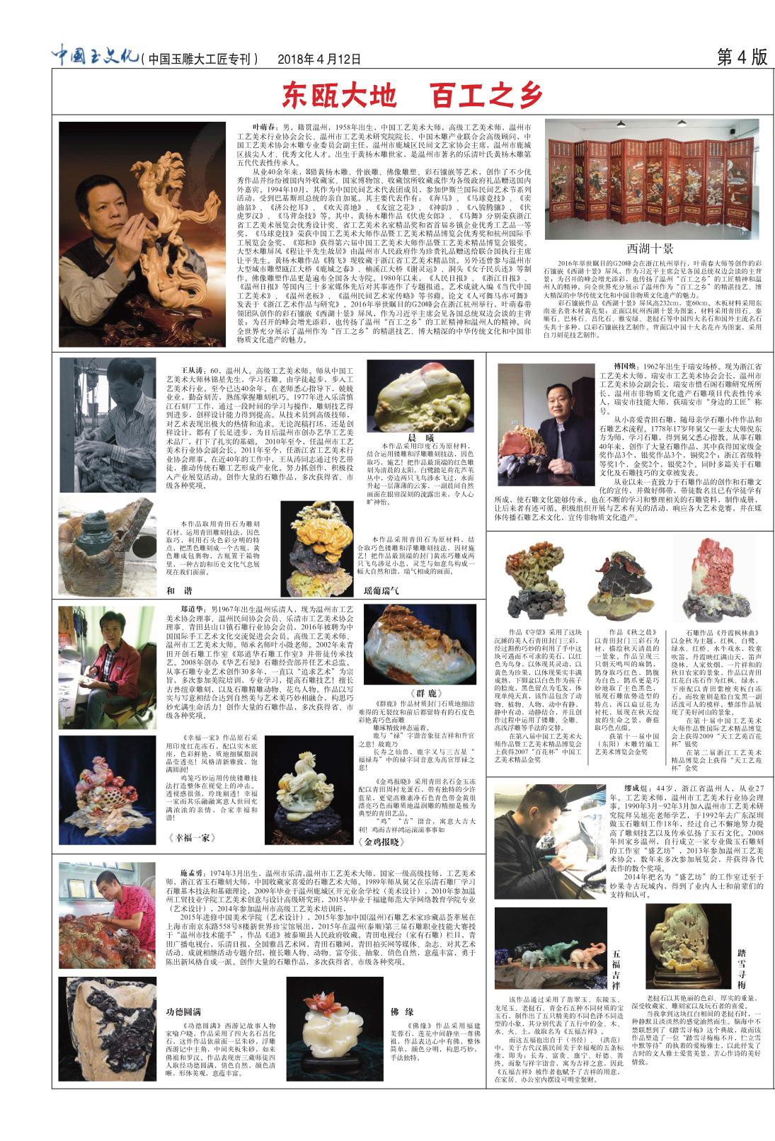 8玉文化报纸2.jpg